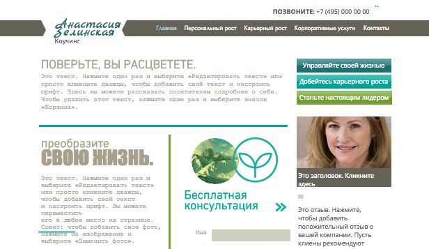 Консалтинг и коучинг website templates – Лайф-коуч