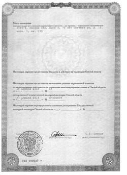 Лицензия_2