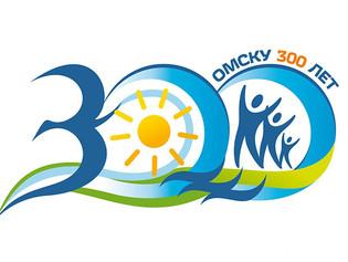 Программа праздничных мероприятий, приуроченных к 300-летию Омска