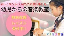 幼児からの音楽教室_edited.jpg