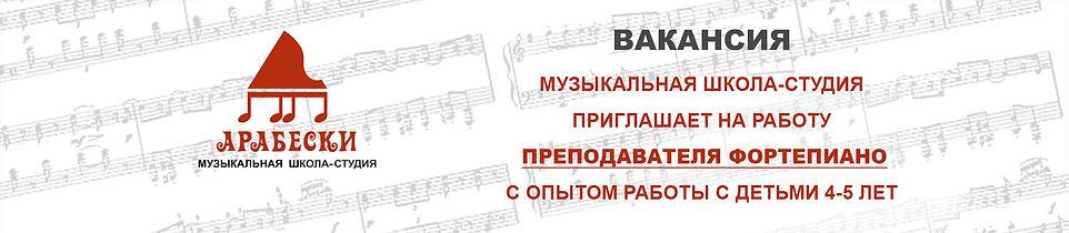 вакансия преподаватель фортепиано