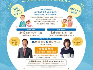 【青森、弘前地域の皆様、ママ向け勉強会を開催いたします!】