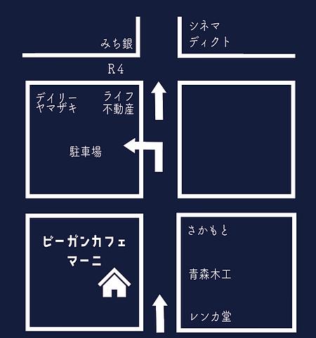 ビーガンカフェ・マーニ   青森市 .png