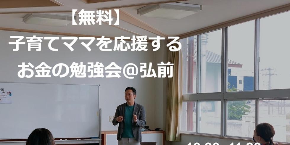 【中止しました】子育てママを応援するお金の勉強会@弘前 定員:8席