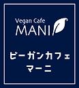 ビーガンカフェ・マーニ   青森市