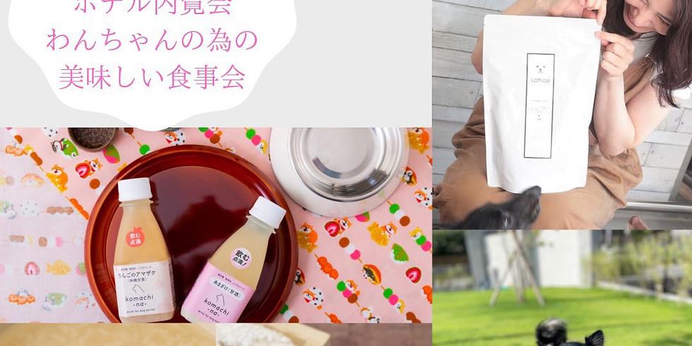☆わんちゃんの健康食・ホテル内覧会 甘酒とlohasの試食会