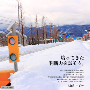大雪注意.png