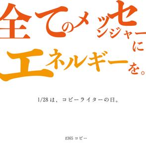 コピーの日2018.png