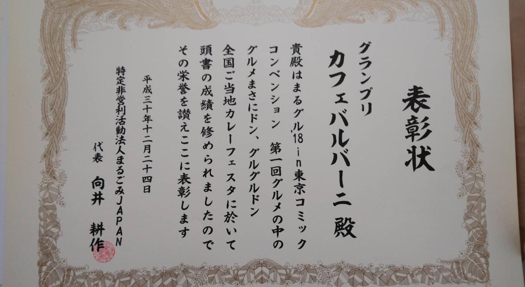 まるぐる優勝!表彰状.jpg