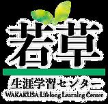 若草ロゴ.png