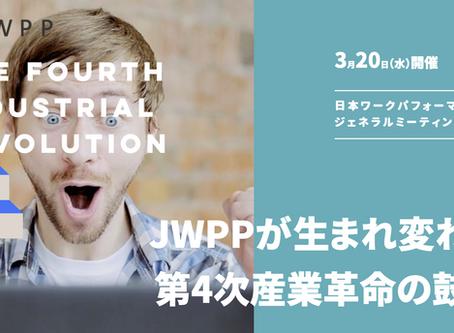登壇情報:日本ワークパフォーマンス協会ジェネラルミーティング(3/20)