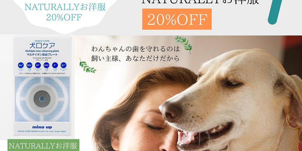 ☆わんちゃんの歯の健康・NATURALLY雑貨アパレル商品20%オフ・ホテル内覧会