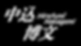 中込ロゴ2.png
