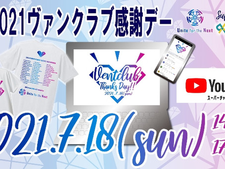【プレスリリース】ヴァンフォーレ甲府 「2021ヴァンクラブ感謝デー」協賛参加について