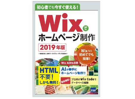 【新著】Wixガイドブック2019版発売