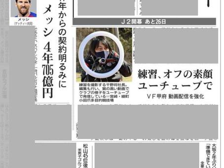 【2/1山梨日日新聞朝刊】紙面に特集されました