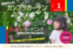 繧ャ繝ウ繝励Λ繧ャ繝シ繝・Φ -・題ゥア繝シ_page-0001 - コピー.j