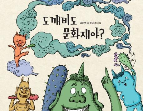 한국인과 도깨비