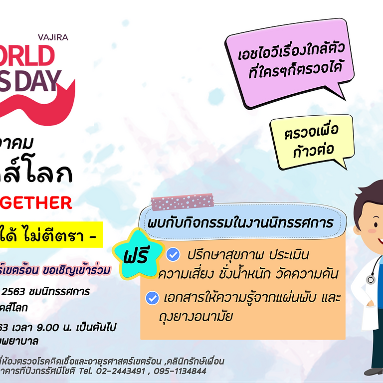 """วันเอดส์โลก """"เอดส์อยู่ร่วมกันได้ ไม่ตีตรา"""""""