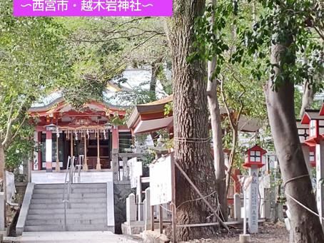 関西パワースポット巡り②~西宮市・越木岩神社~