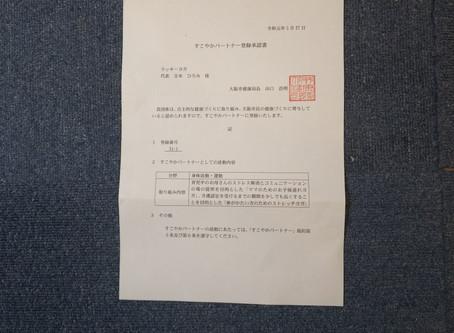大阪市すこやかパートナー登録