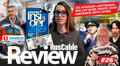 Пятничный RusCable Review № 26