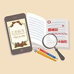 アイコン_A3_電子書籍:文章+多数の画像を使用する場合_A3_07_本格編集ハ