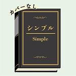アイコン_B1_紙の本:文章のみの場合_B1_02_かんたん表紙デザイン.j