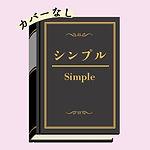 アイコン_B2_紙の本:文章+一部に画像を使用する場合_B2_03_かんたん表紙