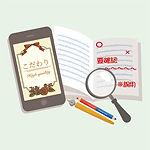 アイコン_A2_電子書籍:文章+一部に画像を使用する場合_A2_08_本格編集ハ