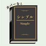 アイコン_B4_紙の本:写真集・イラスト集などの場合_B4_02_かんたん表紙