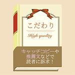 アイコン_B2_紙の本:文章+一部に画像を使用する場合_B2_13_オビデサ
