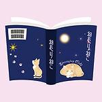アイコン_B2_紙の本:文章+一部に画像を使用する場合_B2_15_カバー裏表