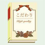 アイコン_B2_紙の本:文章+一部に画像を使用する場合_B2_05_こだわりカ