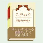 アイコン_B4_紙の本:写真集・イラスト集などの場合_B4_08_オビデサ