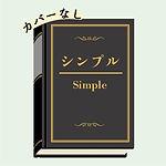 アイコン_B3_紙の本:文章+多数の画像を使用する場合_B3_02_かんたん表紙