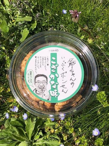 Rice Cracker, fish flavor x 3
