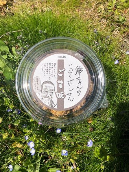 Rice Cracker, sesame flavor x 3