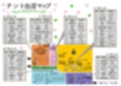 テントマップ.jpg