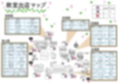教室マップ (HP用).jpg