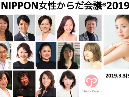 ボディメイクアーティスト 大石佳奈が「NIPPON女性からだ会議®2019 」シンポジウム- 次世代女性のキャリアと健康 - トークショーに参加させていただきます。