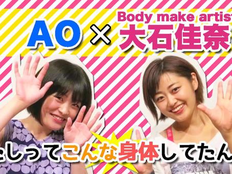 ボディメイクアーティスト 大石佳奈がアーティスト・女優 AOさんのオフィシャルYouTubeチャンネルに出演しました。