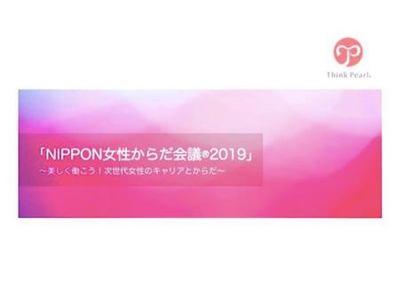 ボディメイクアーティスト 大石佳奈が「NIPPON女性からだ会議©︎2019」にて、トークイベントに参加させて頂くことになりました。