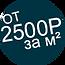 ot2500r.png
