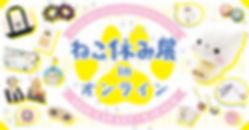 nekoyasumi-online_2500×1300px.jpeg