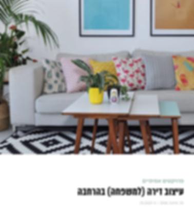 עיצוב הום סטיילינג לדירה בחיפה