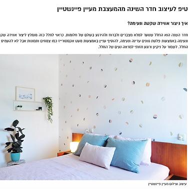 טיפים לעיצוב הום סטיילינג לחדר השינה