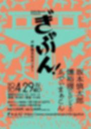 ぎゃふん!_edited.jpg