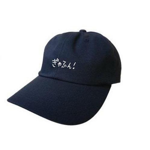 ぎゃふん!CAP:ロゴ