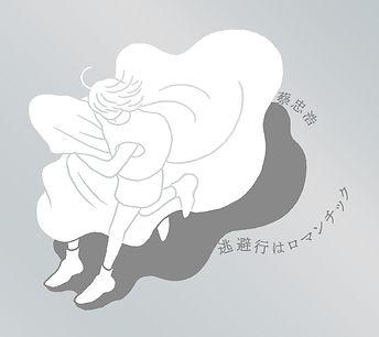「逃避行はロマンチック」ジャケット.jpg